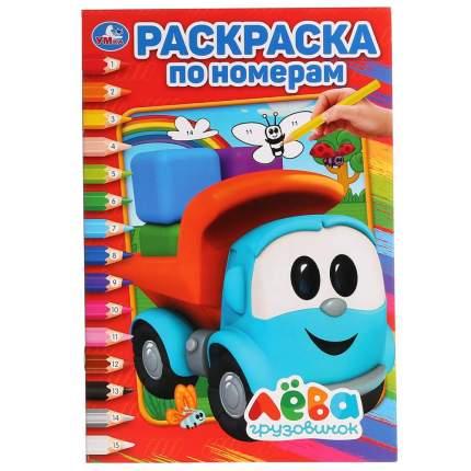 Грузовичок Лева Умка 978-5-506-02816-1