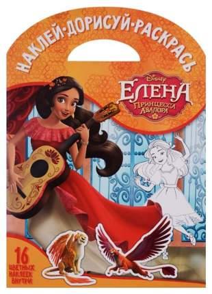 Елена, принцесса Авалора, Ндр № 1729, наклей, Дорисуй и Раскрась 4429-6 Эгмонт