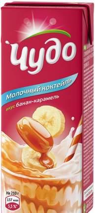 Коктейль Чудо молочное банан-карамель 2% 950 г
