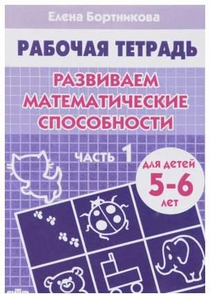 Развиваем Математические Способности для Детей 5-6 лет