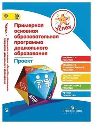 Примерная Основная Общеобразовательная программа Дошкольного Образования