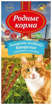 Лакомство для кошек Родные корма Баварские с кроликом и печенью 15 г