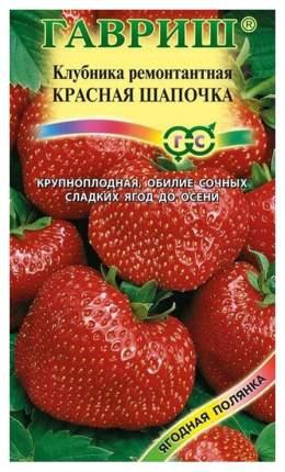 Семена Клубника ремонтантная Красная шапочка, 0,01 г Гавриш