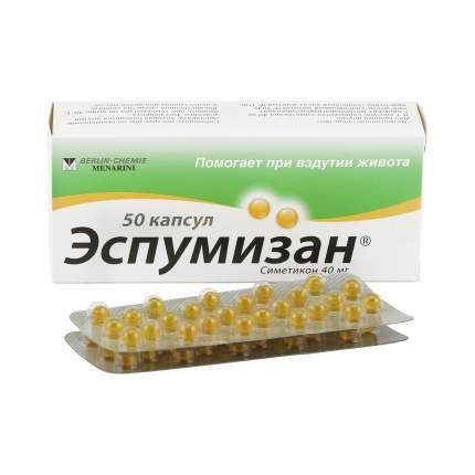 Эспумизан капсулы 40 мг 50 шт.