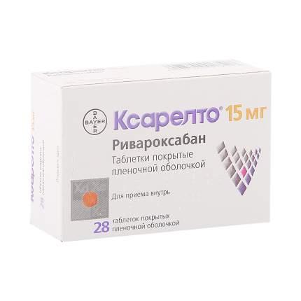 Ксарелто таблетки 15 мг 28 шт.