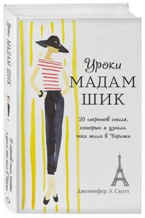 Книга Уроки мадам Шик, 20 секретов стиля, которые я узнала, пока жила в Париже (нов, оф,)