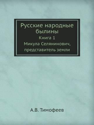 Книга Русские народные Былины, книга 1, Микула Селянинович, представитель Земли