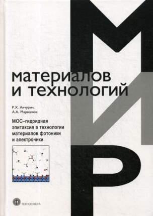 Книга Мос-Гидридная Эпитаксия В технологии Материалов Фотоники и Электроники
