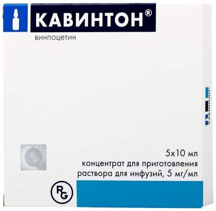 Кавинтон концентрат для раствора 5 мг/мл 5 мл 10 шт.