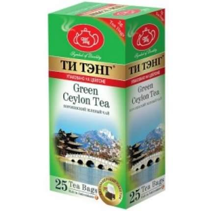 Чай зеленый в пакетиках для чашки Ти Тэнг Green Ceylon Tea 25*2 г