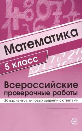 Булгакова, Математика, Впр, 5 класс 30 Вариантов типовых Заданий С Ответами