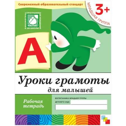 Школа Семи Гномов Обучающая книга Уроки Грамоты для Малышей Младшая Группа