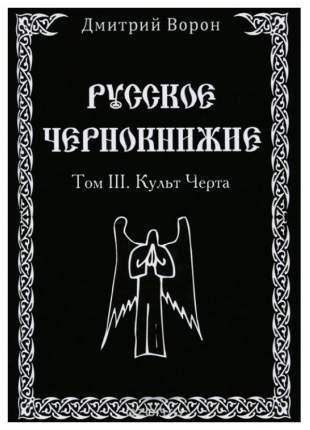 Книга Русское Чернокнижие