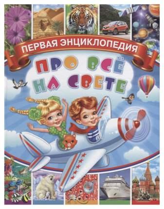 Первая Энциклопедия про все на Свете