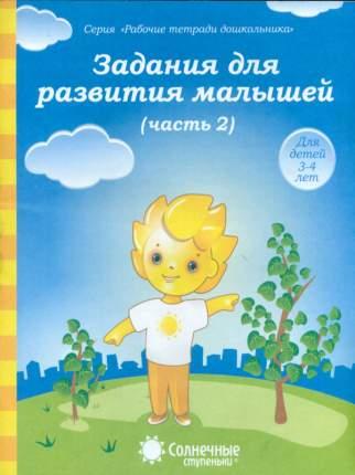 Солнечные ступеньки. Задания для развития малышей. Рабочая тетрадь. Часть 2. 3-4 года.