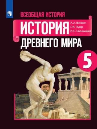 Вигасин, Всеобщая История, История Древнего Мира, 5 класс Учебник