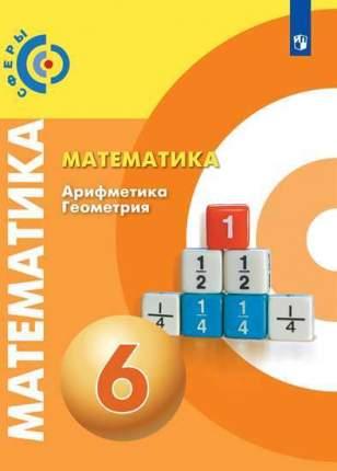 Бунимович, Математика, Арифметика, Геометрия, 6 класс Учебник