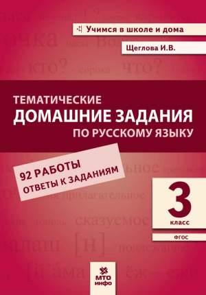Тематические Домашние Задания по Русскому Языку