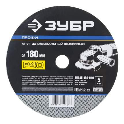 Диск фибровый по металлу Зубр 35585-180-040