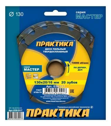 Диск по дереву для дисковых пил Практика 030-917