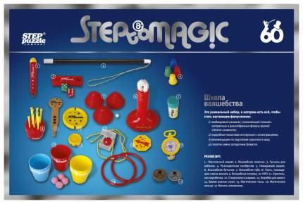 Игровой набор Step Puzzle Школа волшебства 60 фокусов
