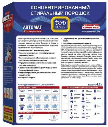 Порошок для стирки Top House color ultra 4.5 кг