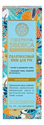 Крем для рук Natura Siberica Облепиховый 75 мл