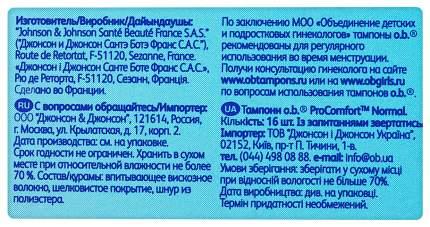 Тампоны o.b. Pro Comfort Normal, 16 шт
