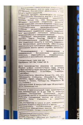 Моторное масло Idemitsu Zepro Touring 5w30 1л 1845-001