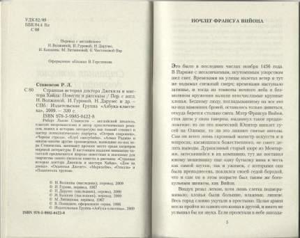 Книга Странная История Доктора Джекила и Мистера Хайда