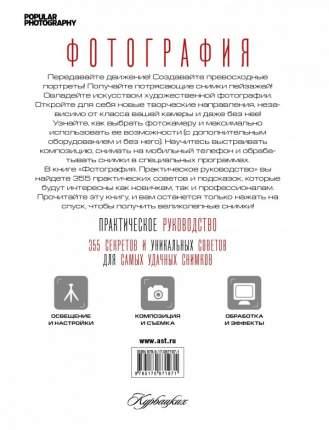 Книга Фотография, Практическое руководство