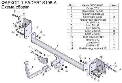 Фаркоп Leader Plus для Skoda S106-A