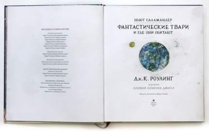 Книга Махаон Роулинг Джоан Фантастические твари и Где Они Обитают