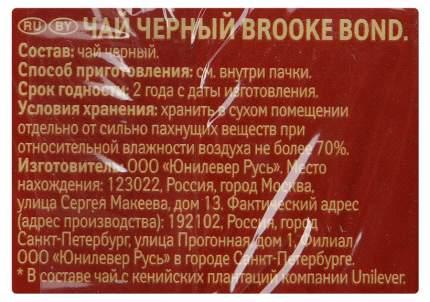 Чай черный Brook Bond насыщенный 25 пакетиков