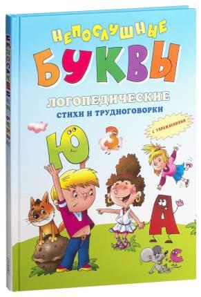Книга Издательство Оникс Непослушные Буквы - логопедические Стихи и трудноговорки