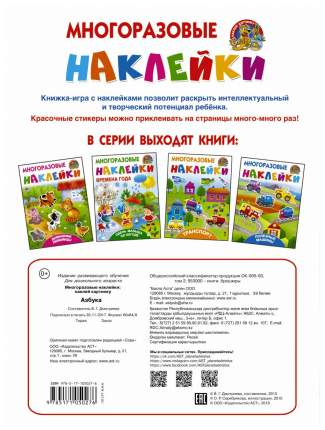 Аст Азбука, Дмитриева В.Г, Горбунова И, В, Многоразовые наклейки: наклей картинку