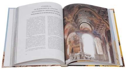 Книга Лествица, Или Скрижали Духовные. Иоанн лествичник
