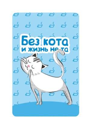 "Именной магнит Be Happy ""Без кота и жизнь не та"""