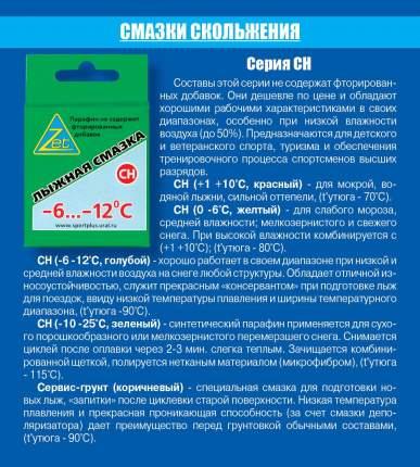 Парафин ZET СН-2 0C/-6C 50 мл