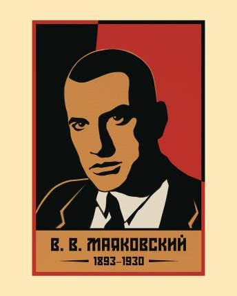 Постер В. В. Маяковский 50х70 в тубусе