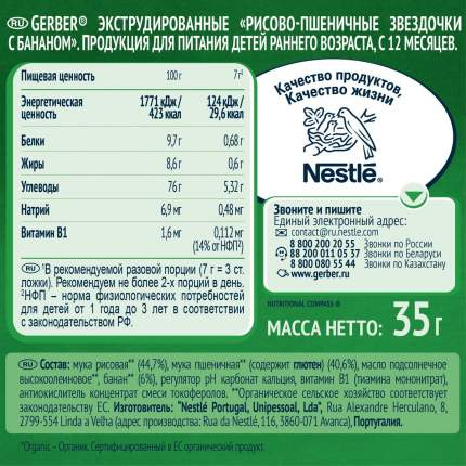 Снеки органические Gerber Organic Звездочки-банан 35г с 12мес 125г