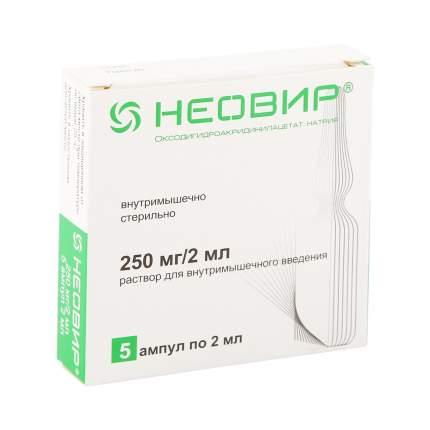 Неовир раствор 125 мг/мл 2 мл 5 шт.