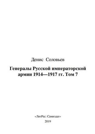 Генералы Русской императорской армии 1914—1917 гг, Том 7