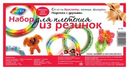 Плетение из резинок Color Kit RZ2 2000 шт