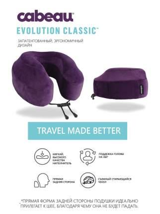 Дорожная подушка Cabeau Evolution Classic Plum