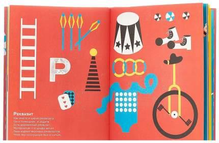 Книжка Цирковая Азбука
