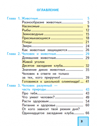 Федотова, Окружающий Мир, 2 кл, В 2-Х Ч.Ч.2, Учебник (Фгос)