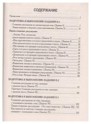 Русский язык. 9 класс. Подготовка к сочинению на ОГЭ