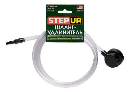 Шланг-удлинитель Step Up SP5154K
