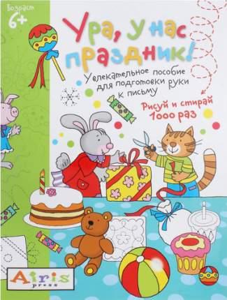 Раскраска многоразовая АЙРИС Ура, у нас праздник! (25333)